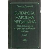 Българска народна медицина 1 том