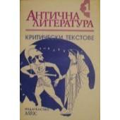антична литература критически текстове