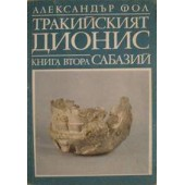 Тракийският Дионис