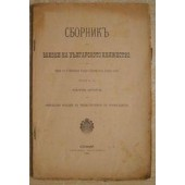 сборник от закони на българското княжеството