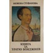 Книга за Златю Бояджиев