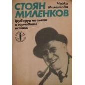 Стоян Миленков