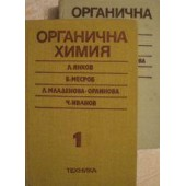 Oрганична химия /1-2 том/