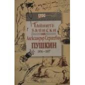 Тайните записки на Александър Пушкин 1836-1837