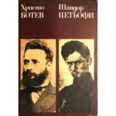 Христо Ботев - Шандор Петьофи