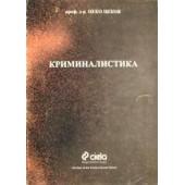 Криминалистика /проф. Цеко Цеков/