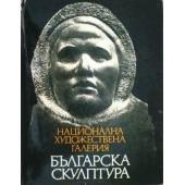 Българска скулптура каталог