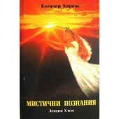 Мистични познания Лекции X том