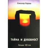Тайна и духовност Лекции XII том