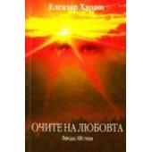 Очите на любовта Лекции XIII том