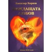 Виждащата любов Лекции XVIII том