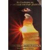 Висша мистика книга 1-2