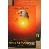 Книга на въпросите 1-2 том