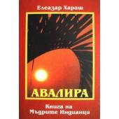 Авалира Книга на мъдрите индианци