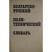 Болгарско-русский политехнический словарь