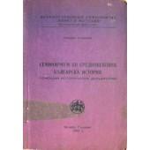 Семинариум по средновековна българска история