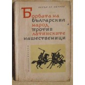 Борбата на българския народ против латинските нашественици