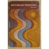Нетъкан текстил