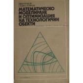 Математическо моделиране и оптимизация на технологични обекти