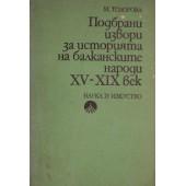 Подбрани извори за историята на балканските народи XV-XIX век