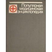 Популярная медицинская енциклопедия