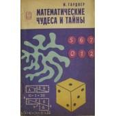Математические чудеса и тайни