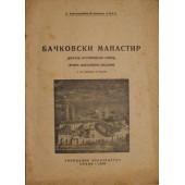 Бачковския манастир /исторически очерк/