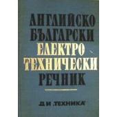 Английско-български електротехнически речник /38 000 термина/