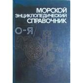 Морской енциклопедический справочник. том 2 О-Я