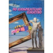 Книга за учителя по изобразително изкуство 1-4 клас
