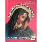 Силата на Богородица