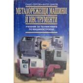 Металорежещи машини и инструменти. Учебник