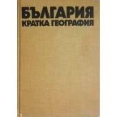 България-кратка география