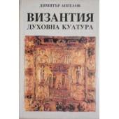 Византия-духовна култура