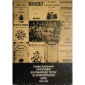 Българският възрожденски театър на освободителната борба