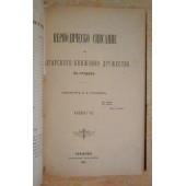 Българското книжовно дружество в Средец