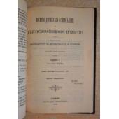 Периодично списание на Българското книжовно дружество