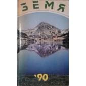 Земя '90 Сборник
