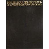 Немецкая живопись в музеях советского союза