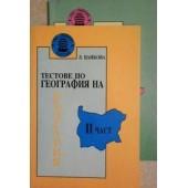 Тестове по география на българия