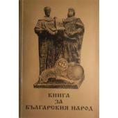 Книга за българския народ /Атанас Мочуров-Сломер/