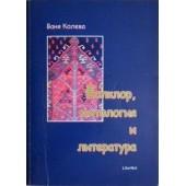 Фолклор, митология и литература