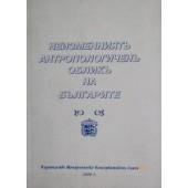 Неизменният антропологичен облик на българите