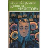 Книга за Майстора