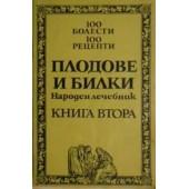 Плодове и билки народен лечебник