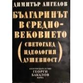Българинът в средновековието /светоглед идеология душевност/