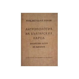Антропология на българския народ - физически облик на българите