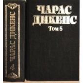 Чарлз Дикенс. Избрани творби 5 тома