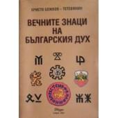 Вечните знаци на българския дух