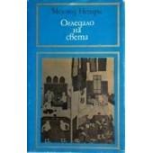 Огледало на света. История на османския двор